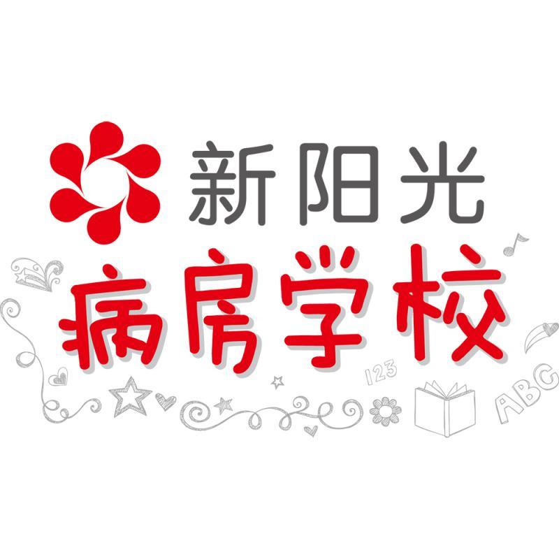 新阳光病房学校标志logo下载