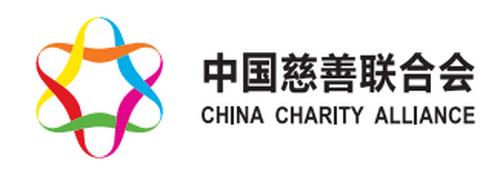 中国慈善联合会
