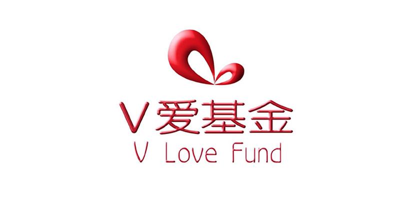V爱血液病公益基金
